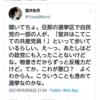 室井佑月氏 物書きだから反権力 はあ? 2021年5月7日