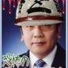 ■革マルとお友達の官房長官・枝野氏