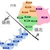 福井県の感染状況 4/19の新聞と4/20の新聞より