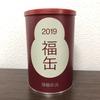 無印の福缶が売り切れ!→キャンセル待ちで購入する方法