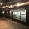 とり新 京都の大人の焼鳥屋さん 敷居は高いが・・・祇園白川石畳
