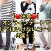 【🔴注意🔴】オンラインデートでしてはいけないコーデ3選!!