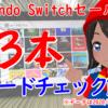 Switchセール情報!23本をスピードチェック!【2020/06/21付け】
