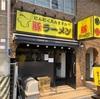 🍜【豚ラーメン 東武練馬店】ニンニク入れますか?