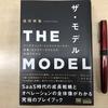 【書評】『THE MODEL』福田 康隆