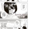 【漫画】オススメの1話