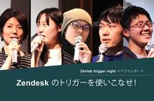Zendesk のトリガーを使いこなせ!Zenlab trigger night イベントレポート