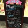 iPhone SE用ケース大量入荷!