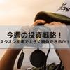 【今週の投資戦略】第1四半期(1-3月期)の目標資産500万円にするために!