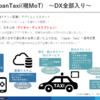 DX事例 JapanTaxi(現MoT)~DX全部入り~