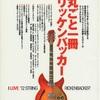 Vintage Guitars vol.2 ヴィンテージ・ギター vol.2: 丸ごと一冊リッケンバッカー
