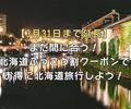 【北海道ふっこう割】まだ間に合う!最大35,000円割引!3月宿泊分までのクーポンが続々登場!