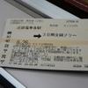 近鉄乗りつくしの旅 〔1-1〕夏の吉野探訪(前編)