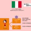 コロナウイルスへの感染と先天性心疾患(イタリアの論文) 深刻な人はいないがまだデータが少ない