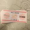 不二家(2211)から優待が到着:3000円分の優待券