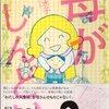 漫画「母がしんどい」を読んでみた。