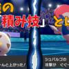 【ポケモン剣盾】ランクマ実況、最強の積み技とは【210126】