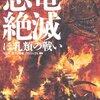 【1622冊目】NHK「ポスト恐竜」プロジェクト『恐竜絶滅 ほ乳類の戦い』