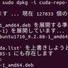 '/etc/apt/sources.list.d/cuda.list' を上書きしようとしています。のエラーがでたときの対処法