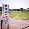 豊川油田跡を散歩(秋田県潟上市)