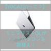【YOGA710って?】ミニマリストOLがノートパソコンを買替え!探しまくった理想の機種。