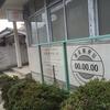 【届けられない想い、この島で待っております】香川県粟島の「漂流郵便局」で手紙を読みに行く旅に出かけてみませんか。