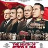 「スターリン葬送狂騒曲」