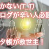 ネタがない( ;∀;)ブログが辛いと思った人必読!!