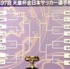 川崎フロンターレ天皇杯ベスト16の相手は清水エスパルスに決まる