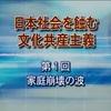 【トンデモ】渡部昇一(世界日報)
