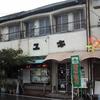 COFFEE & RESTRAN ユキ/愛知県名古屋市