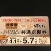 【店長の休日☆】衝撃の300円!〇〇定期券!