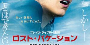 【ロスト・バケーション】映画の感想:ブレイク・ライブリーVS人食い鮫