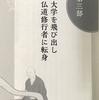 『眠れないほど面白い空海の生涯』(由良弥生著) を読む~(No.3)「第三部 大学を飛び出し仏道修行者に転身