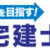 宅建士試験 合格への道!! ~業法編⑯~