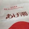 浜松のお菓子「あげ潮」が美味しくて、止まんない!やばい!