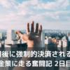 7日後に強制決済される男・・2日目(5/2)