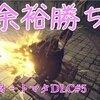 【ニーアオートマタ】DLCはお祭り騒ぎ #5「ダメ、ぜったい」