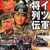 【参考文献】「ドイツ軍名将列伝 鉄十字の将官300人の肖像」