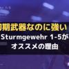 【BF5】突撃兵のSturmgewehr 1-5は初期武器なのに強い!オススメの専門技能と立ち回り【バトルフィールド5】