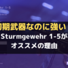 【BF5】突撃兵のSturmgewehr 1-5は初期武器なのに強い!初心者にオススメの理由を解説します【BFV/Battlefield V】