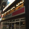 劇的に良かったライブの後のビールは美味しいよ!@ぎんぶた赤坂2号店