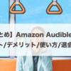 【まとめ】Amazon Audibleのメリット・デメリット・オススメの使い方・退会方法
