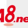 A8.netの登録方法と手順!できない時!2019年!初心者が使い方や始める時に悩む事を書いてみた!ブログサービスが無くても無料会員できてお得!