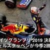 F1 ドイツグランプリ 2019 決勝結果 フェルスタッペンが今季2勝目!