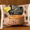 バタービスケットサンド ショコラ(ファミマ)