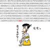 π(パイ)にはすべての答えが書いてある(?)の巻