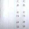 【ペンの光】2017年3月 規定部「推薦」昇格試験 第一問