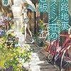 『五条路地裏ジャスミン荘の伝言板』(柏井壽・著/幻冬舎文庫)