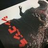 『ジ・アート・オブ・シン・ゴジラ』発売記念!遅ればせながら『シン・ゴジラ』をレビューします。
